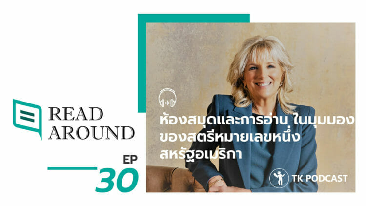 Read Around EP.30 ห้องสมุดและการอ่าน ในมุมมองสตรีหมายเลขหนึ่งของสหรัฐ