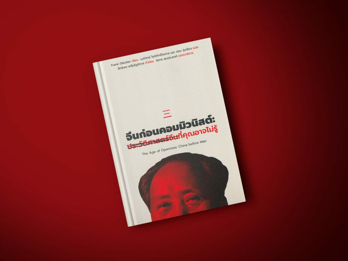 'จีนก่อนคอมมิวนิสต์: ประวัติศาสตร์จีนที่คุณอาจไม่รู้' (The Age of Openness: China before Mao)