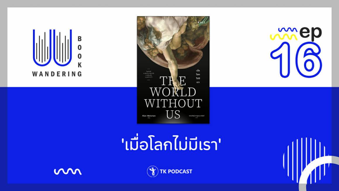 WanderingBook EP.16 'เมื่อโลกไม่มีเรา'