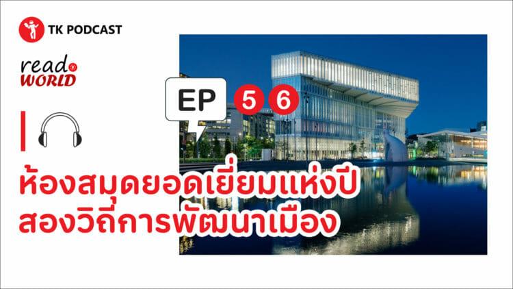 ห้องสมุดยอดเยี่ยมแห่งปี สองวิถีการพัฒนาเมือง